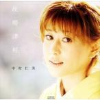中村仁美/故郷津軽(CD)