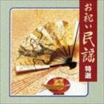 COLEZO!: お祝い民謡 特選(CD)