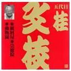 桂文枝[五代目]/ビクター落語 上方篇 五代目 桂文枝2: 紙屑屋・崇徳院・動物園(CD)