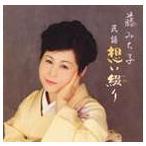 藤みち子/藤みち子 民謡想い綴り(CD)