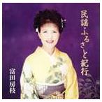 富田房枝/民謡ふるさと紀行(CD)
