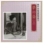 加藤剛/伊藤牧子/朗読・宮城道雄随筆集 7 夢の姿(CD)