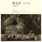 土取利行/縄文鼓 大地の響震(SHM-CD)(CD)