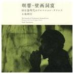 土取利行/瞑響・壁画洞窟 旧石器時代のクロマニョン・サウンズ(SHM-CD)(CD)