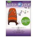 Healing KOTO KOTOで弾くJ-POP Vol.1 [CD]