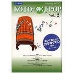 Healing KOTO KOTOで弾くJ-POP Vol.2 [CD]