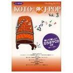 Healing KOTO KOTOで弾くJ-POP Vol.3 [CD]