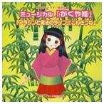 2009年ビクター発表会 5: ミュージカル かぐや姫/アラジンと魔法のランプ/ごんぎつね 全曲振り付き(CD)