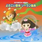 2010年ビクター運動会 2: よさこい雷神 ソーラン風神 全曲振り付き(CD)