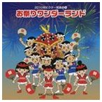 2010年ビクター発表会 4: お祭りワンダーランド 全曲振り付き(CD)