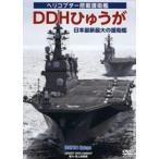 Yahoo!ぐるぐる王国2号館 ヤフー店DDHひゅうが 日本最大最新の護衛艦(DVD)