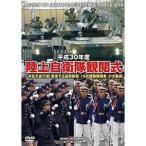 平成30年度 陸上自衛隊観閲式 [DVD]