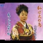 大杉みゆき/私は火の鳥/えーじゃないか-お祭り宴会・えーじゃないか-(CD)
