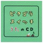 ピタゴラスイッチ うたのCD(CD)