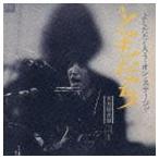 吉田拓郎/よしだたくろう・オン・ステージ!! ともだち(CD)
