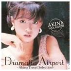 中森明菜/ドラマティック・エアポート -AKINA TRAVEL SELECTION-(CD)