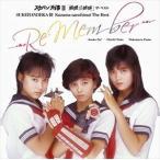 浅香唯 大西結花 中村由真/スケバン刑事III「風間三姉妹」ザ・ベスト -Re Member- [2015 Digital remaster](CD)