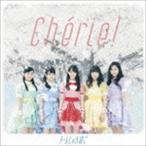 チームしゃちほこ / Cherie!(初回限定盤A) [CD]
