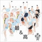 きゃりーぱみゅぱみゅ/最&高(通常盤)(CD)