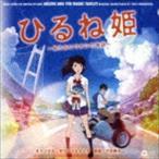 下村陽子(音楽)/ひるね姫 〜知らないワタシの物語〜 オリジナル・サウンドトラック(CD)