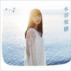 水谷果穂 / 青い涙(初回限定盤) [CD]