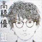 Yahoo!ぐるぐる王国2号館 ヤフー店高橋優 / 虹/シンプル(通常盤) [CD]