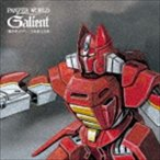 (オリジナル・サウンドトラック) 機甲界ガリアン 音楽集完全版 EPサイズ紙ジャケットBOX(UHQCD)(CD)