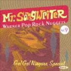 ミスター ソングライター ワーナー ポップ ロック ナゲッツ Vol.9  ゴー ゴー ナイアガラ スペシャル パート 1