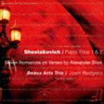 ボザール・トリオ ジョアン・ロ.../ショスタコーヴィチ:ピアノ三重奏曲第1番&第2番 ブロークの詩による7つの歌(来日記念盤)(CD)