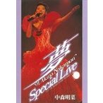 中森明菜/〜夢〜 '91 Akina Nakamori Special Live(Blu-ray)