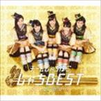 チームしゃちほこ/しゃちBEST 2012-2017(初回生産限定5周年盤/2CD+Blu-ray)(CD)