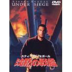 沈黙の戦艦(DVD)