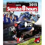 2015 コカ・コーラ ゼロ 鈴鹿8時間耐久ロードレース 公式Blu-ray(Blu-ray)