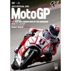 2013MotoGP公式DVD Round2 アメリカズGP [DVD]