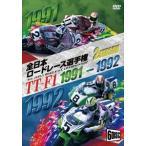 1991/1992全日本ロードレース選手権 TT-F1コンプリート 2タイトルセット〜全戦収録〜(DVD)