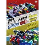 1991 1992全日本ロードレース選手権 GP500コンプリート2タイトル6枚組〜全戦収録〜(DVD)