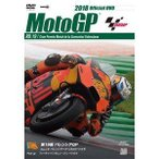2018MotoGP公式DVD Round 19 バレンシアGP