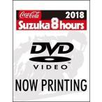 Yahoo!ぐるぐる王国2号館 ヤフー店2018 コカ・コーラ 鈴鹿8時間耐久ロードレース公式DVD [DVD]