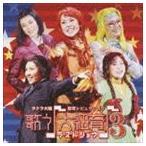 サクラ大戦 紐育レビュウショウ 歌う♪大紐育♪3 ラストショウ(CD)