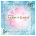 サクラ大戦・帝都花組/サクラ大戦・帝都花組ライブ2010(CD)