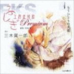 三木眞一郎 / オリジナル朗読CD ふしぎ工房症候群 Premium.1 [CD]