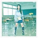 井上苑子/線香花火(CD)