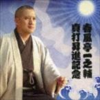 春風亭一之輔/春風亭一之輔 真打昇進記念(CD)