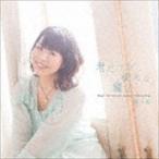 丹下桜/君だけが使える魔法(CD)