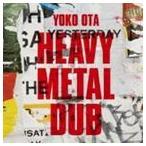 太田桜子 / HEAVY METAL DUB [CD]