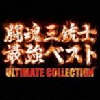 闘魂三銃士 最強ベスト ULTIMATE COLLECTION(CD)