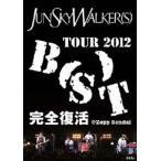 JUN SKY WALKER(S) /TOUR 2012 B(S)T完全復活 @Zepp Sendai(DVD)