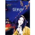中島みゆき/夜会 VOL.8 問う女 [DVD]
