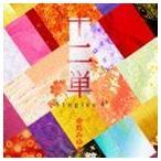 中島みゆき/十二単 〜Singles 4〜(初回生産限定盤/CD+DVD)(CD)