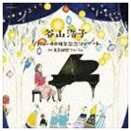谷山浩子/デビュー40周年記念コンサート at 東京国際フォーラム(通常盤)(CD)